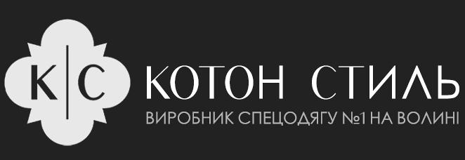 Котон-Стиль — магазин: спецодяг, спецвзуття та засоби індивідуального захисту